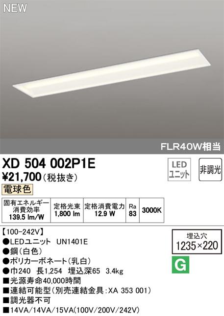 オーデリック 照明器具LED-LINE LEDユニット型 LEDベースライト埋込型 40形 下面開放型(幅220) 非調光2000lmタイプ FLR40W×1灯相当 電球色XD504002P1E