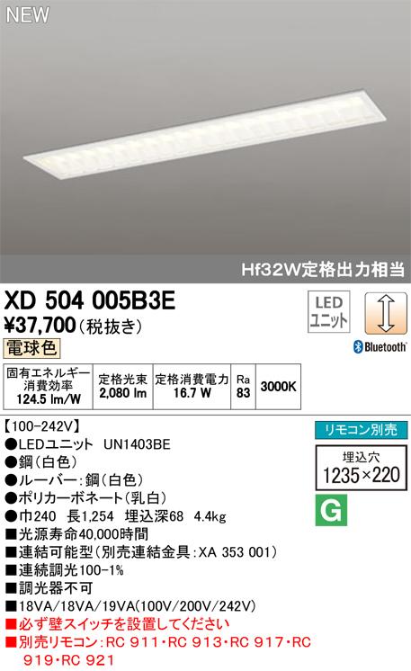 XD504005B3ELED-LINE LEDユニット型ベースライトCONNECTED LIGHTING埋込型 40形 下面開放型(ルーバー・幅220) 2500lmタイプLC調光 電球色 Bluetooth対応 Hf32W定格出力×1灯相当オーデリック 施設照明 オフィス照明 天井照明