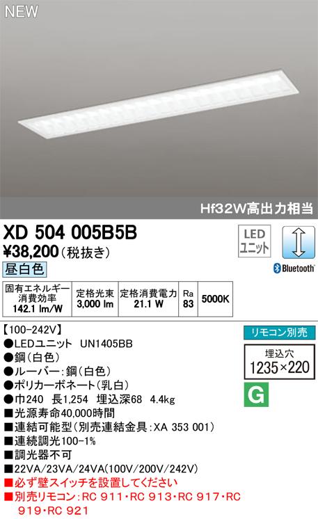 オーデリック 照明器具LED-LINE LEDユニット型 CONNECTED LIGHTING LEDベースライト埋込型 40形 下面開放型(幅220:ルーバー) LC調光 青tooth対応3200lmタイプ Hf32W高出力×1灯相当 昼白色XD504005B5B