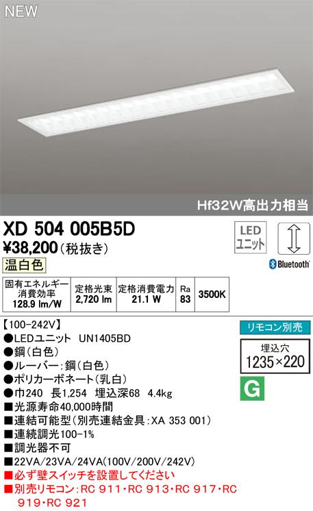 【12/19 20:00~12/26 1:59 大感謝祭中はポイント最大35倍】XD504005B5D オーデリック 照明器具 LED-LINE LEDユニット型 CONNECTED LIGHTING LEDベースライト 埋込型 40形 下面開放型(幅220:ルーバー) LC調光 Bluetooth対応 3200lmタイプ Hf32W高出力×1