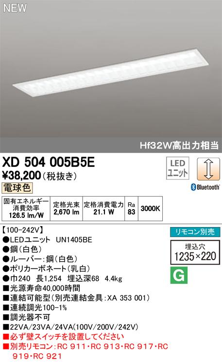 オーデリック 照明器具LED-LINE LEDユニット型 CONNECTED LIGHTING LEDベースライト埋込型 40形 下面開放型(幅220:ルーバー) LC調光 青tooth対応3200lmタイプ Hf32W高出力×1灯相当 電球色XD504005B5E