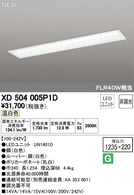 オーデリック 照明器具LED-LINE LEDユニット型 LEDベースライト埋込型 40形 下面開放型(幅220:ルーバー) 非調光2000lmタイプ FLR40W×1灯相当 温白色XD504005P1D