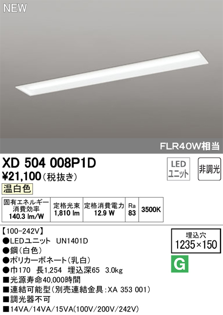 XD504008P1DLED-LINE LEDユニット型ベースライト埋込型 40形 下面開放型(幅150) 2000lmタイプ非調光 温白色 FLR40W×1灯相当オーデリック 施設照明 オフィス照明 天井照明