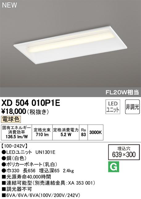 オーデリック 照明器具LED-LINE LEDユニット型 LEDベースライト埋込型 20形 下面開放型(幅300) 非調光800lmタイプ FL20W×1灯相当 電球色XD504010P1E