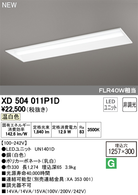 XD504011P1DLED-LINE LEDユニット型ベースライト埋込型 40形 下面開放型(幅300) 2000lmタイプ非調光 温白色 FLR40W×1灯相当オーデリック 施設照明 オフィス照明 天井照明