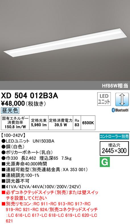 ●オーデリック 照明器具LED-LINE LEDユニット型 CONNECTED LIGHTING LEDベースライト埋込型 110形 下面開放型(幅300) LC調光 青tooth対応6400lmタイプ Hf86W×1灯相当 昼光色XD504012B3A