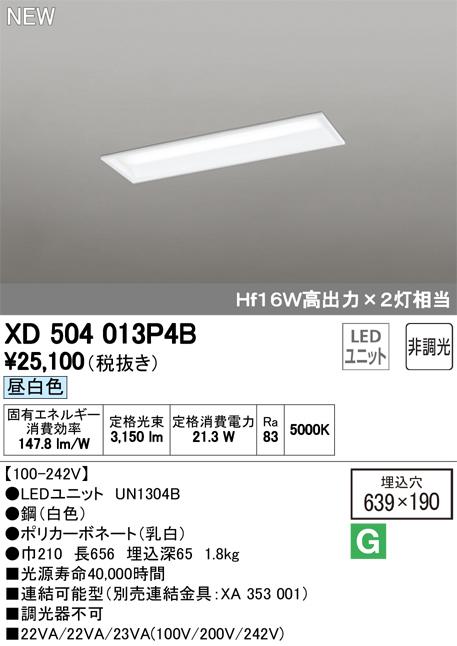 オーデリック 照明器具LED-LINE LEDユニット型 LEDベースライト埋込型 20形 下面開放型(幅190) 非調光3200lmタイプ Hf16W高出力×2灯相当 昼白色XD504013P4B
