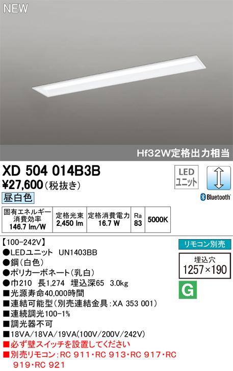 オーデリック 照明器具LED-LINE LEDユニット型 CONNECTED LIGHTING LEDベースライト埋込型 40形 下面開放型(幅190) LC調光 青tooth対応2500lmタイプ Hf32W定格出力×1灯相当 昼白色XD504014B3B