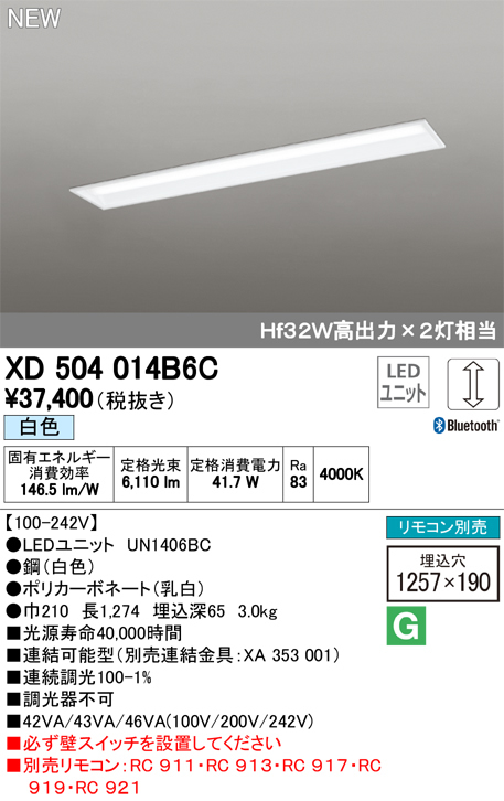 XD504014B6CLED-LINE LEDユニット型ベースライトCONNECTED LIGHTING埋込型 40形 下面開放型(幅190) 6900lmタイプLC調光 白色 Bluetooth対応 Hf32W高出力×2灯相当オーデリック 施設照明 オフィス照明 天井照明