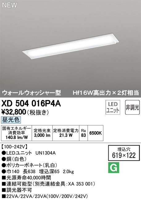 XD504016P4ALED-LINE LEDユニット型ベースライト埋込型 20形 ウォールウォッシャー型 3200lmタイプ非調光 昼光色 Hf16W高出力×2灯相当オーデリック 施設照明 オフィス照明 天井照明