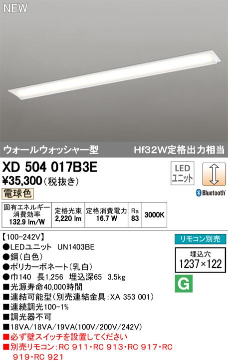 XD504017B3ELED-LINE LEDユニット型ベースライトCONNECTED LIGHTING埋込型 40形 ウォールウォッシャー型 2500lmタイプLC調光 電球色 Bluetooth対応 Hf32W定格出力×1灯相当オーデリック 施設照明 オフィス照明 天井照明