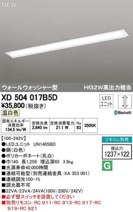 XD504017B5DLED-LINE LEDユニット型ベースライトCONNECTED LIGHTING埋込型 40形 ウォールウォッシャー型 3200lmタイプLC調光 温白色 Bluetooth対応 Hf32W高出力×1灯相当オーデリック 施設照明 オフィス照明 天井照明
