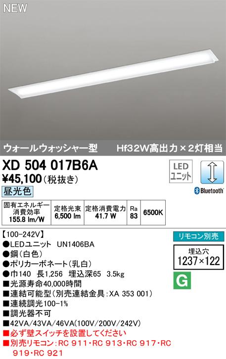 XD504017B6ALED-LINE LEDユニット型ベースライトCONNECTED LIGHTING埋込型 40形 ウォールウォッシャー型 6900lmタイプLC調光 昼光色 Bluetooth対応 Hf32W高出力×2灯相当オーデリック 施設照明 オフィス照明 天井照明