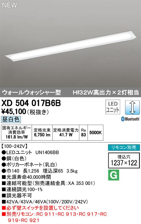 オーデリック 照明器具LED-LINE LEDユニット型 CONNECTED LIGHTING LEDベースライト埋込型 40形 ウォールウォッシャー型 LC調光 青tooth対応6900lmタイプ Hf32W高出力×2灯相当 昼白色XD504017B6B