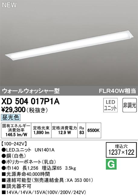 オーデリック 照明器具LED-LINE LEDユニット型 LEDベースライト埋込型 40形 ウォールウォッシャー型 非調光2000lmタイプ FLR40W×1灯相当 昼光色XD504017P1A