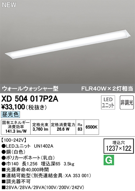 XD504017P2ALED-LINE LEDユニット型ベースライト埋込型 40形 ウォールウォッシャー型 4000lmタイプ非調光 昼光色 FLR40W×2灯相当オーデリック 施設照明 オフィス照明 天井照明