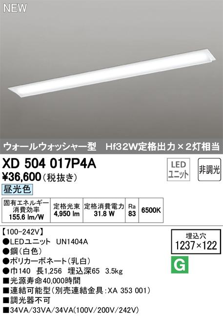 XD504017P4ALED-LINE LEDユニット型ベースライト埋込型 40形 ウォールウォッシャー型 5200lmタイプ非調光 昼光色 Hf32W定格出力×2灯相当オーデリック 施設照明 オフィス照明 天井照明