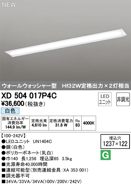 XD504017P4CLED-LINE LEDユニット型ベースライト埋込型 40形 ウォールウォッシャー型 5200lmタイプ非調光 白色 Hf32W定格出力×2灯相当オーデリック 施設照明 オフィス照明 天井照明