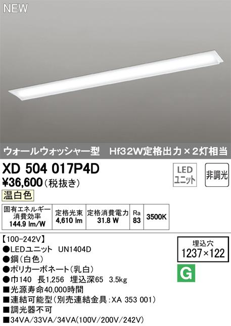 XD504017P4DLED-LINE LEDユニット型ベースライト埋込型 40形 ウォールウォッシャー型 5200lmタイプ非調光 温白色 Hf32W定格出力×2灯相当オーデリック 施設照明 オフィス照明 天井照明