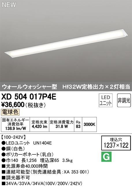 XD504017P4ELED-LINE LEDユニット型ベースライト埋込型 40形 ウォールウォッシャー型 5200lmタイプ非調光 電球色 Hf32W定格出力×2灯相当オーデリック 施設照明 オフィス照明 天井照明