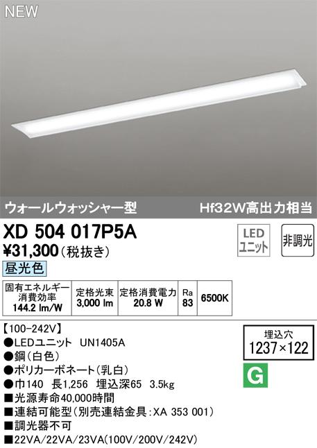 オーデリック 照明器具LED-LINE LEDユニット型 LEDベースライト埋込型 40形 ウォールウォッシャー型 非調光3200lmタイプ Hf32W高出力×1灯相当 昼光色XD504017P5A