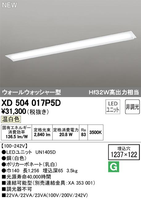 オーデリック 照明器具LED-LINE LEDユニット型 LEDベースライト埋込型 40形 ウォールウォッシャー型 非調光3200lmタイプ Hf32W高出力×1灯相当 温白色XD504017P5D