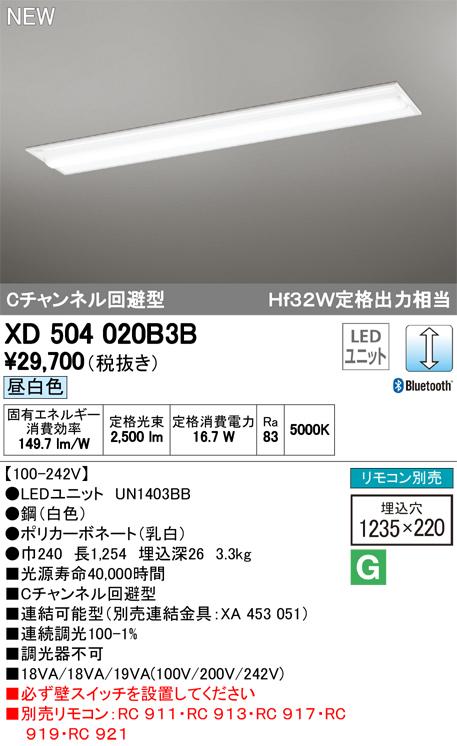 オーデリック 照明器具LED-LINE LEDユニット型 CONNECTED LIGHTING LEDベースライト埋込型 40形 Cチャンネル回避型 LC調光 青tooth対応2500lmタイプ Hf32W定格出力×1灯相当 昼白色XD504020B3B