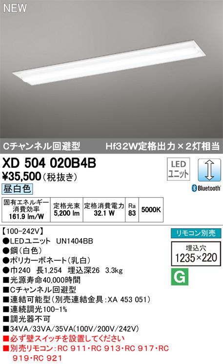 XD504020B4BLED-LINE LEDユニット型ベースライトCONNECTED LIGHTING埋込型 40形 Cチャンネル回避型 5200lmタイプLC調光 昼白色 Bluetooth対応 Hf32W定格出力×2灯相当オーデリック 施設照明 オフィス照明 天井照明