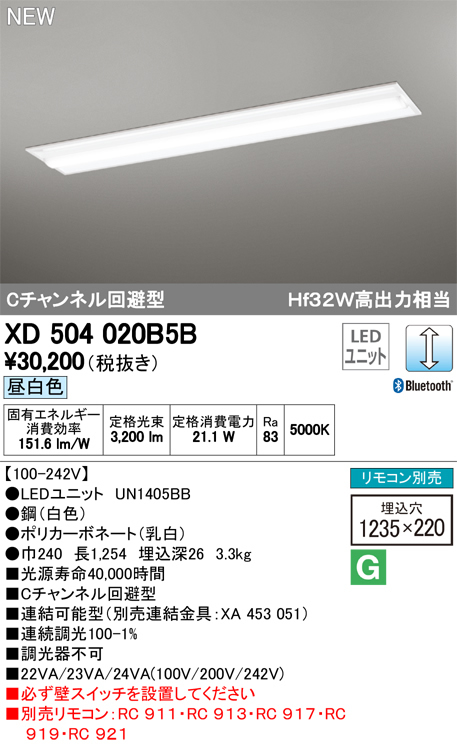 オーデリック 照明器具LED-LINE LEDユニット型 CONNECTED LIGHTING LEDベースライト埋込型 40形 Cチャンネル回避型 LC調光 青tooth対応3200lmタイプ Hf32W高出力×1灯相当 昼白色XD504020B5B