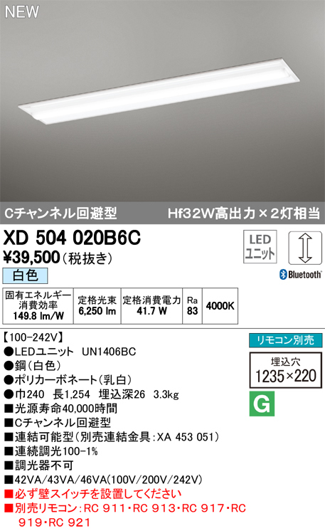XD504020B6CLED-LINE LEDユニット型ベースライトCONNECTED LIGHTING埋込型 40形 Cチャンネル回避型 6900lmタイプLC調光 白色 Bluetooth対応 Hf32W高出力×2灯相当オーデリック 施設照明 オフィス照明 天井照明