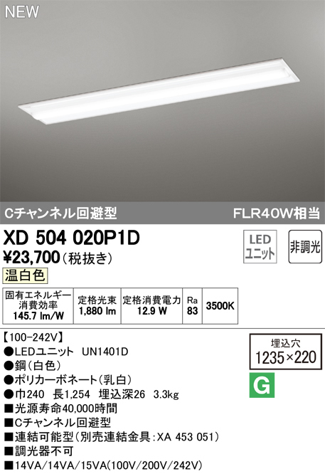 XD504020P1DLED-LINE LEDユニット型ベースライト埋込型 40形 Cチャンネル回避型 2000lmタイプ非調光 温白色 FLR40W×1灯相当オーデリック 施設照明 オフィス照明 天井照明