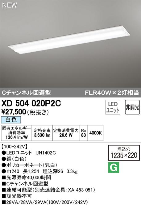 XD504020P2CLED-LINE LEDユニット型ベースライト埋込型 40形 Cチャンネル回避型 4000lmタイプ非調光 白色 FLR40W×2灯相当オーデリック 施設照明 オフィス照明 天井照明