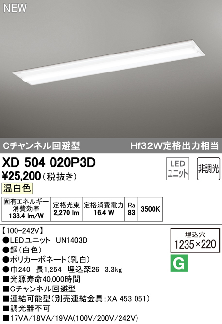 XD504020P3DLED-LINE LEDユニット型ベースライト埋込型 40形 Cチャンネル回避型 2500lmタイプ非調光 温白色 Hf32W定格出力×1灯相当オーデリック 施設照明 オフィス照明 天井照明