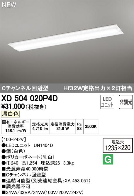 XD504020P4DLED-LINE LEDユニット型ベースライト埋込型 40形 Cチャンネル回避型 5200lmタイプ非調光 温白色 Hf32W定格出力×2灯相当オーデリック 施設照明 オフィス照明 天井照明