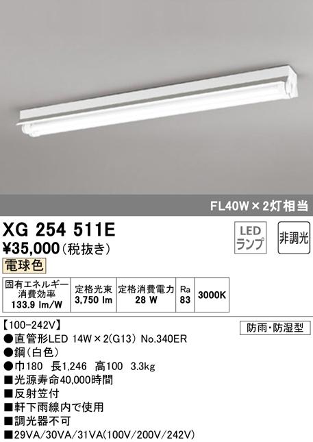 オーデリック 照明器具LED-TUBE ベースライト ランプ型 防雨防湿型 直付型40形 非調光 2100lmタイプ FL40W相当反射笠付 2灯用 電球色XG254511E