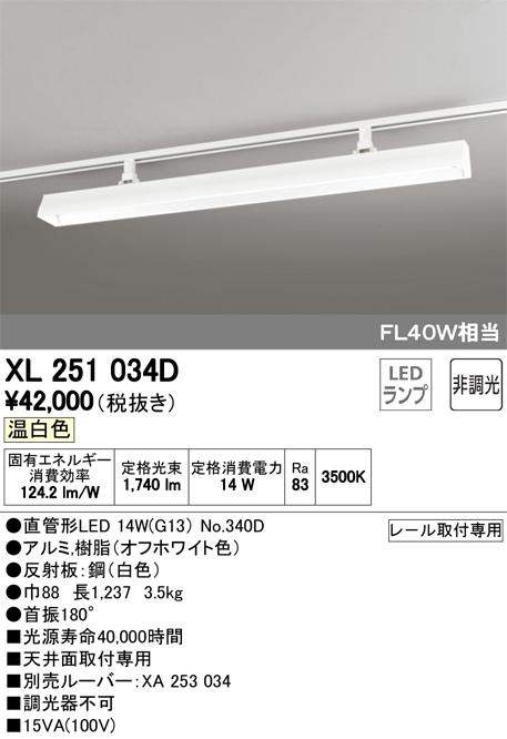 オーデリック 照明器具ライティングダクトレール用LEDベースライト40形 非調光 2100lmタイプ FL40W相当 温白色XL251034D