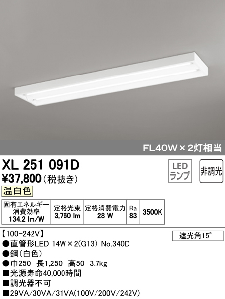 オーデリック 照明器具LED-TUBE ベースライト ランプ型 直付型40形 非調光 2100lmタイプ FL40W相当下面開放型 2灯用 温白色XL251091D