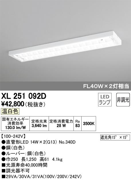 オーデリック 照明器具LED-TUBE ベースライト ランプ型 直付型40形 非調光 2100lmタイプ FL40W相当下面開放型(ルーバー) 2灯用 温白色XL251092D