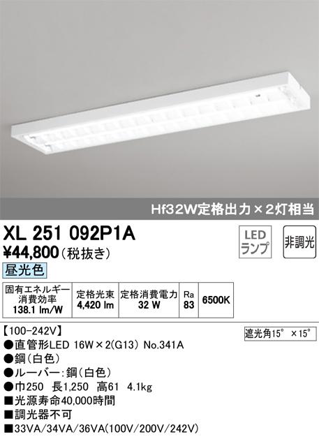 オーデリック 照明器具LED-TUBE ベースライト ランプ型 直付型40形 非調光 2500lmタイプ Hf32W定格出力相当下面開放型(ルーバー) 2灯用 昼光色XL251092P1A