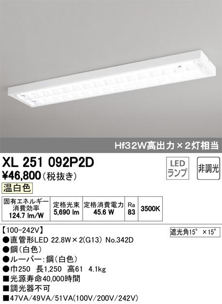 オーデリック 照明器具LED-TUBE ベースライト ランプ型 直付型40形 非調光 3400lmタイプ Hf32W高出力相当下面開放型(ルーバー) 2灯用 温白色XL251092P2D