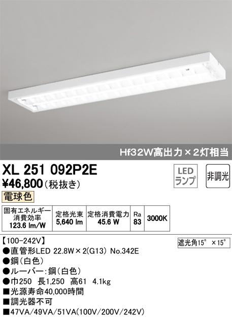 オーデリック 照明器具LED-TUBE ベースライト ランプ型 直付型40形 非調光 3400lmタイプ Hf32W高出力相当下面開放型(ルーバー) 2灯用 電球色XL251092P2E