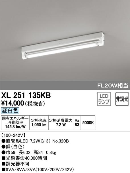 XL251135KBLED-TUBE 高効率直管形LEDランプ専用ベースライト直付型 20形 トラフ型 1灯用 1050lmタイプ非調光 昼白色 FL20W相当オーデリック 施設照明 商業施設 天井照明