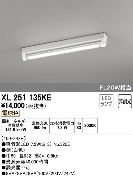 XL251135KELED-TUBE 高効率直管形LEDランプ専用ベースライト直付型 20形 トラフ型 1灯用 1050lmタイプ非調光 電球色 FL20W相当オーデリック 施設照明 商業施設 天井照明
