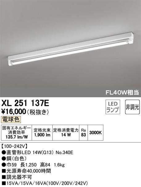 オーデリック 照明器具LED-TUBE ベースライト ランプ型 直付型40形 非調光 2100lmタイプ FL40W相当トラフ型 1灯用 電球色XL251137E