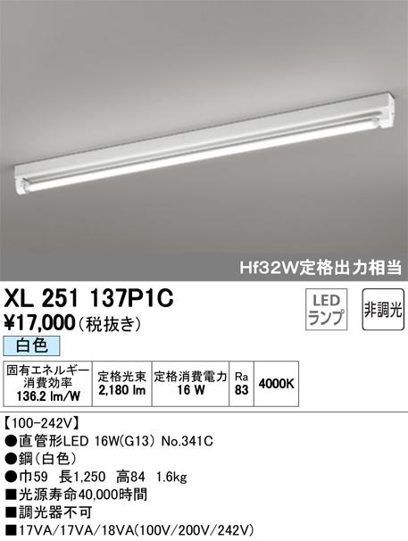 XL251137P1CLED-TUBE 高効率直管形LEDランプ専用ベースライト直付型 40形 トラフ型 1灯用 2500lmタイプ非調光 白色 Hf32W定格出力相当オーデリック 施設照明 商業施設 天井照明