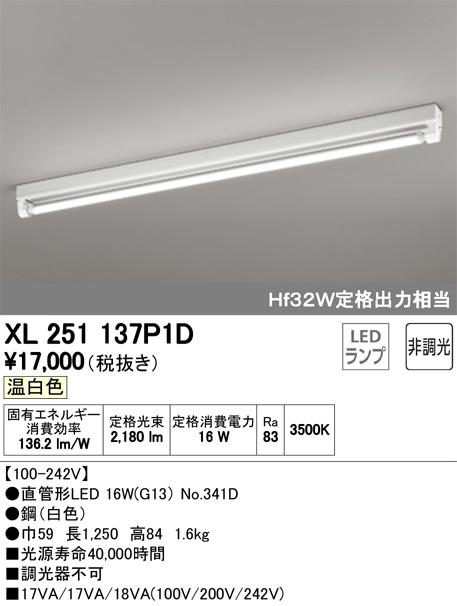 オーデリック 照明器具LED-TUBE ベースライト ランプ型 直付型40形 非調光 2500lmタイプ Hf32W定格出力相当トラフ型 1灯用 温白色XL251137P1D