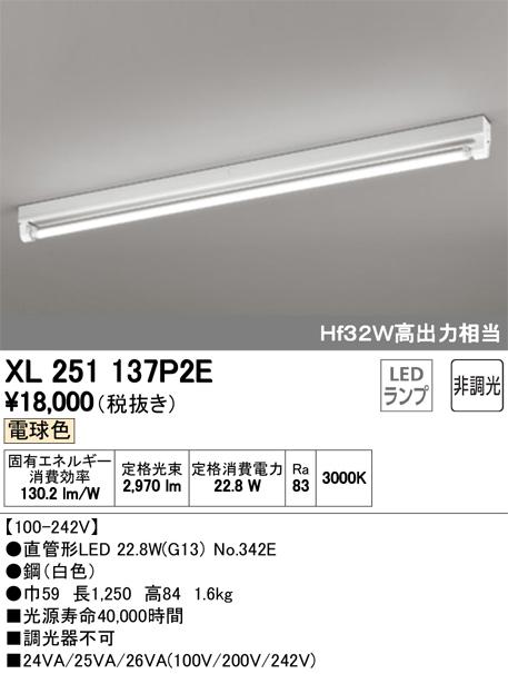 オーデリック 照明器具LED-TUBE ベースライト ランプ型 直付型40形 非調光 3400lmタイプ Hf32W高出力相当トラフ型 1灯用 電球色XL251137P2E