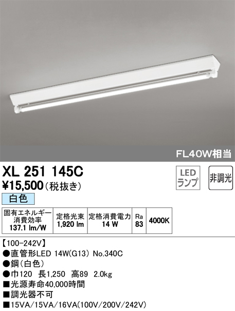 XL251145CLED-TUBE 高効率直管形LEDランプ専用ベースライト直付型 40形 逆富士型 1灯用 2100lmタイプ非調光 白色 FL40W相当オーデリック 施設照明 商業施設 天井照明