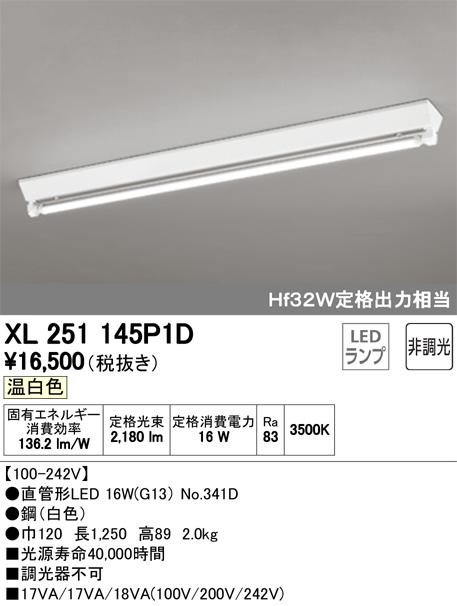 オーデリック 照明器具LED-TUBE ベースライト ランプ型 直付型40形 非調光 2500lmタイプ Hf32W定格出力相当逆富士型 1灯用 温白色XL251145P1D