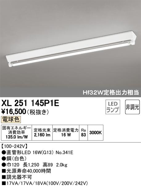 オーデリック 照明器具LED-TUBE ベースライト ランプ型 直付型40形 非調光 2500lmタイプ Hf32W定格出力相当逆富士型 1灯用 電球色XL251145P1E